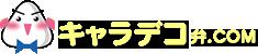 キャラデコ弁.com