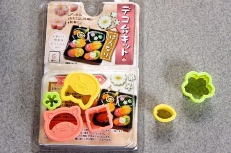 100円shopの型deギョニソの桜舞う春デコ弁当の作り方(レシピ) その3