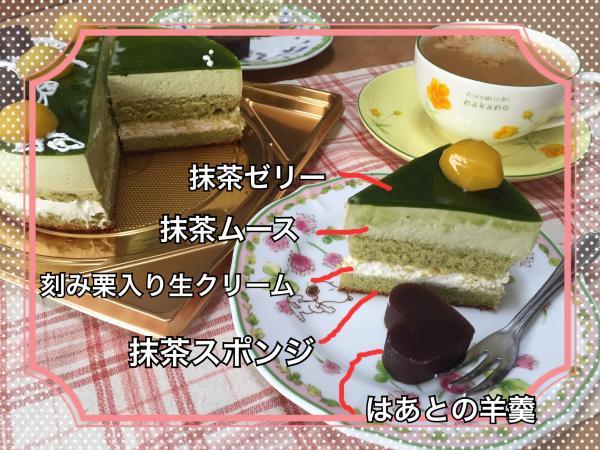 沖田総司 抹茶ムースケーキ