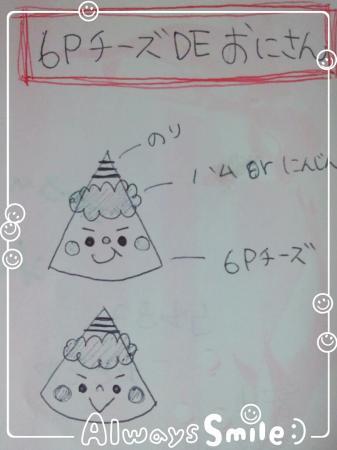 キャラ弁*節分に☆6Pチーズde鬼さんの作り方(レシピ) その4