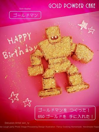 ドラクエ☆ゴールドマンのケーキ